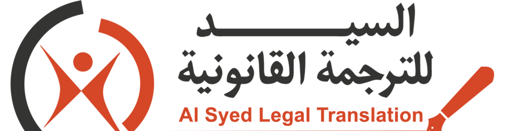 Al syed logo in arabic 01 1
